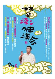 16-10-29 someji最終表面